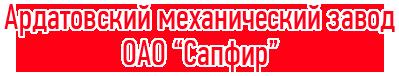 """Ардатовский механический завод ОАО """"Сапфир"""""""